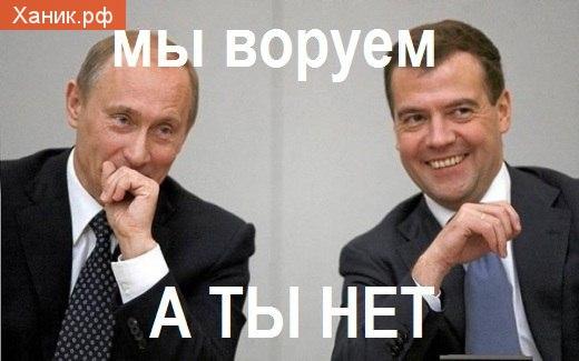 Я ворую, а ты нет. Россия. Коррупция. Медведев. Путин