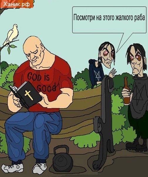 Посмотри на этого раба. God is good. Лысый качок читает библию