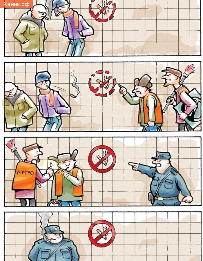 Россия, хуле. Курить запрещено.