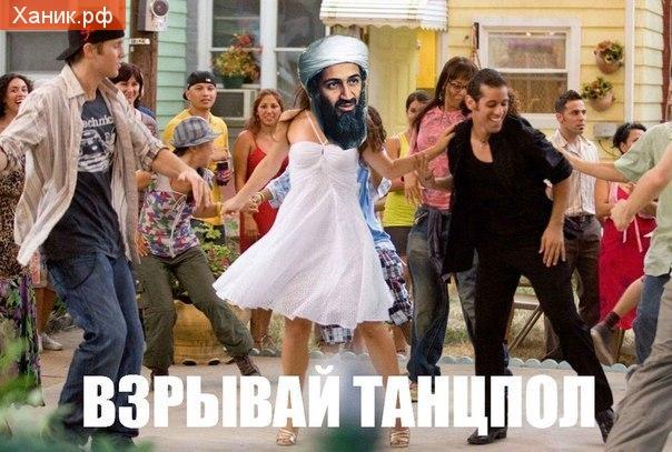 Разрывай танцпол. Усама Бен Ладен