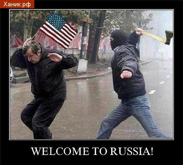 Welcome to RUSSIA! Мужик с топором. Демотиватор