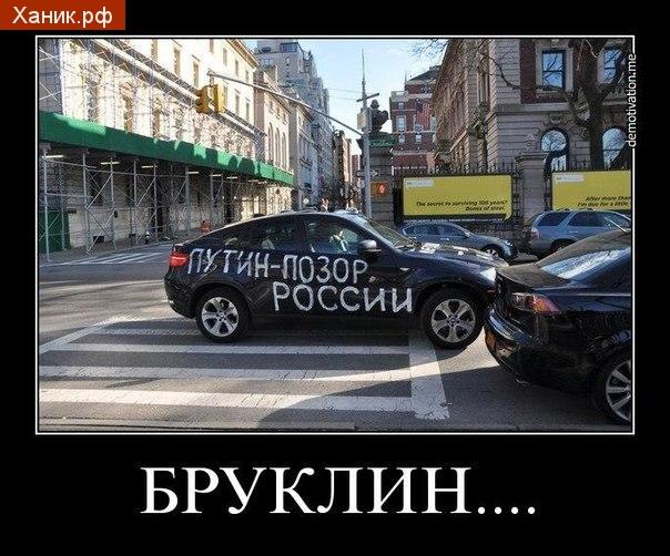 Из Бруклина виднее по ходу. Путин - позор России