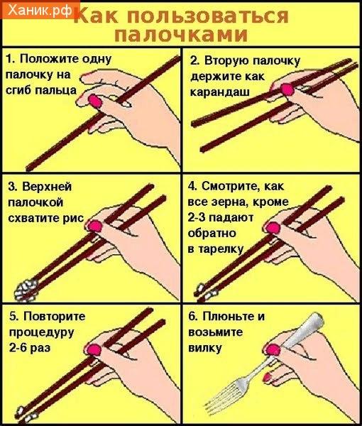 Как пользоваться китайскими палочками. Инструкция. Положите одну палочку на сгиб пальца. Вторую держите, как карандаш. Плюньте и возьмите вилку