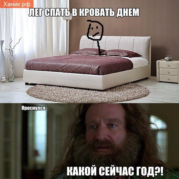 Лег спать в кровать днем. Проснулся. Какой сейчас год?