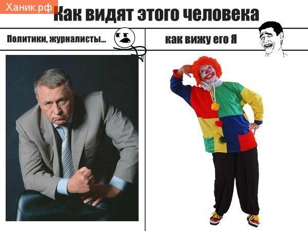 Жириновский. Как видят этого человека обычные люди и как его вижу я.