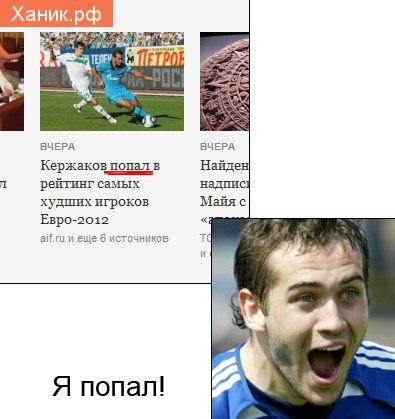 Кержаков попал в рейтинг самых худших игроков Евро-2012