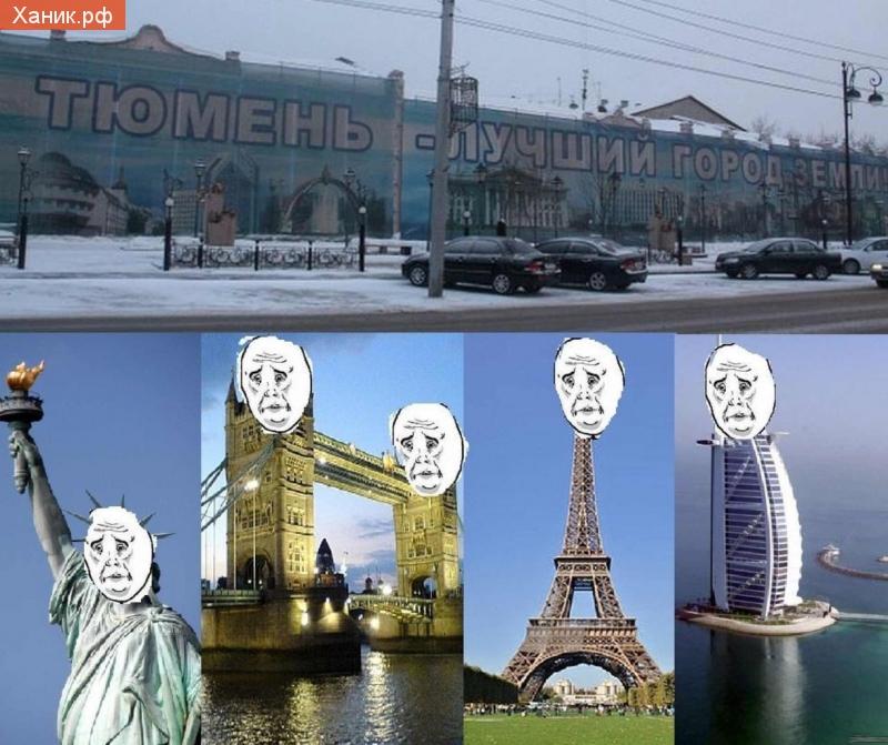 Тюмень - лучший город земли. Париж окей, Лондон окей