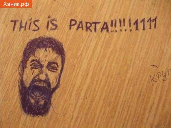 THIS IS PARTA !!!!!!!!!!111 Рисунок на парте