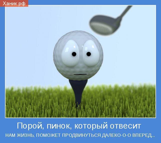 Мотиватор. Порой, пинок, который отвесит нам жизнь поможет продвинуться далекооо вперед.. Шарик для гольфа