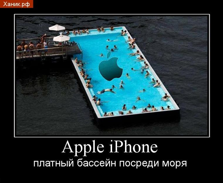 Apple iPhone. Платный бассейн посреди моря