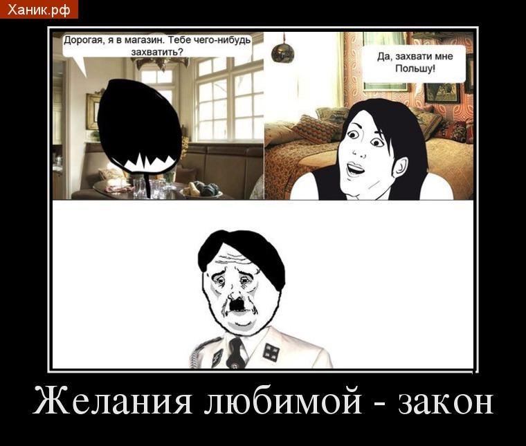 Демотиватор. Гитлер. Дорогая, я в магазин. Тебе чего-нибудь захватить? Да, захвати мне Польшу