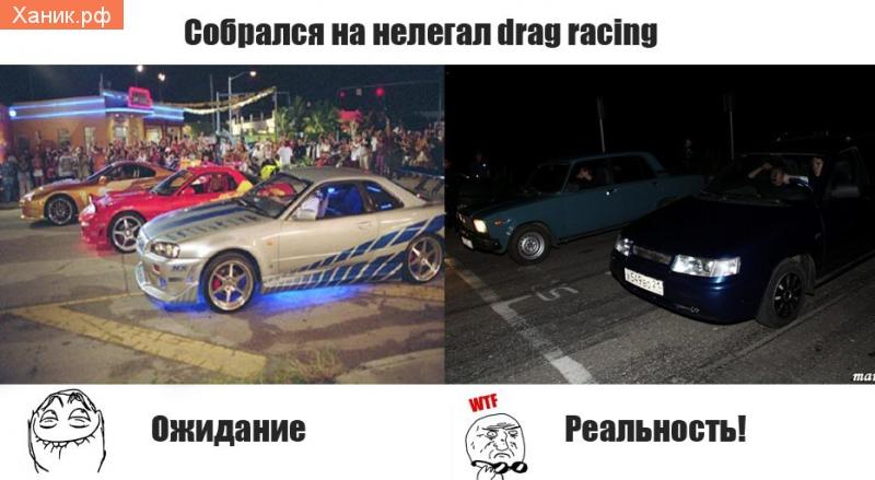 Жигули. Собрался на нелегал drag racing. Ожидание и реальность