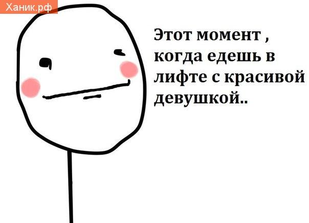 Этот момент, когда едешь в лифте с красивой девушкой