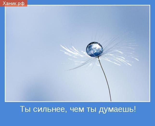 Ты сильнее, чем ты думаешь! Мотиватор. Капля воды