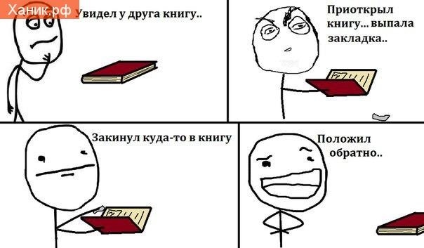 Комикс. Увидел у друга книгу.. Приоткрыл книгу.. выпала закладка.. Закинул куда-то в книгу. Положил обратно
