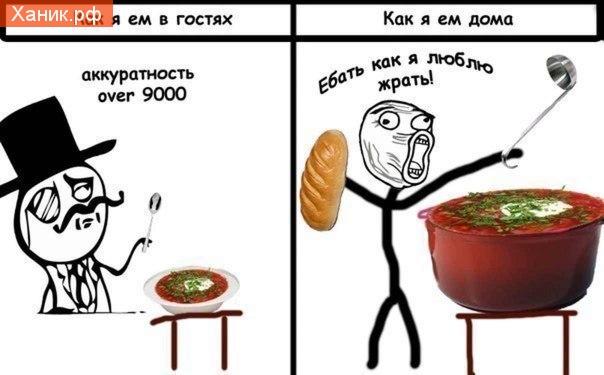 Как я ем в гостях и как я ем дома.. Ебать как я люблю жрать. Аккуратность over 9000