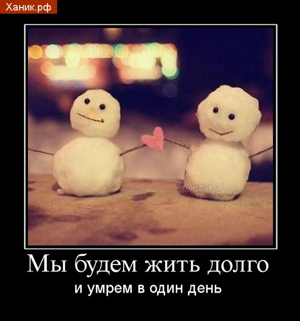 Демотиватор. Снеговики. Мы будем жить долго и умрем в один день
