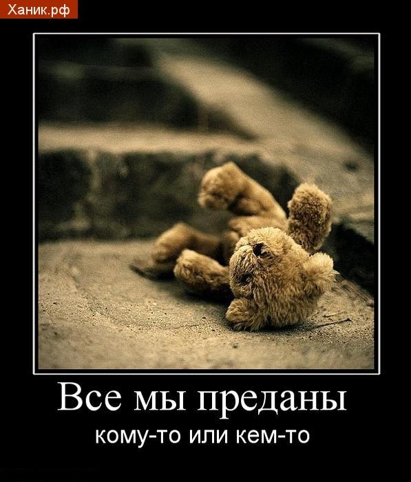 Все мы преданы кому-то или кем-то. Медвежонок плюшевый лежит на земле