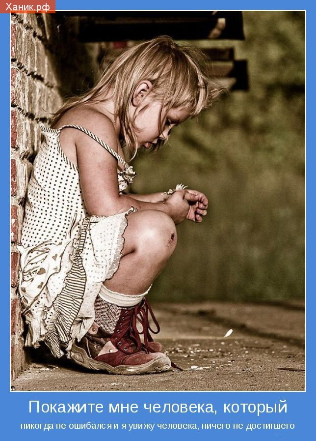 Мотиватор. Девочка с разбитыми коленками. Покажите мне человека, который никогда не ошибался и я увижу человека, ничего не достигшего