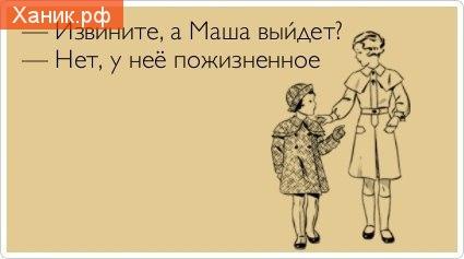 Извините, а Маша не выйдет? Нет, у нее пожизненное. Тюрьма. Омская птица