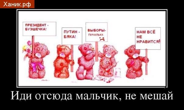 Демотиватор. Выборы. Путин бяка. президент буэшечка. Выборы - пичалька. Иди отсюда мальчик, не мешай
