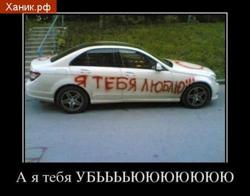 Я тебя люблю. Я тебя убью. Надпись на автомобиле мерседесе. Демотиватор