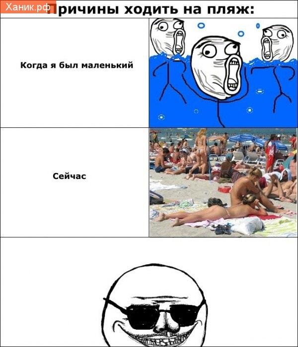 Причины ходить на пляж. Когда я был маленький и сейчас. Раздетые голые девушки
