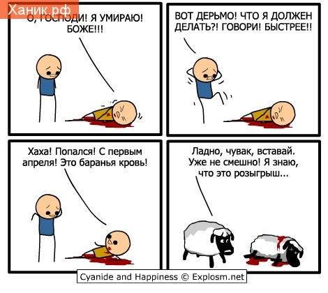 Cyanide and Happiness, Смерть, Комикс, Животные. О, Господи! Я умираю. Боже! Это розыгрыш