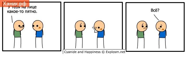 Cyanide and Happiness, Лицо, Пятно, Комикс. У тебя на лице какое-то пятно