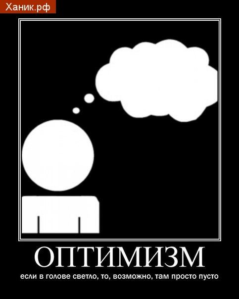 Оптимизм. Если в голове светло, то возможно там просто пусто