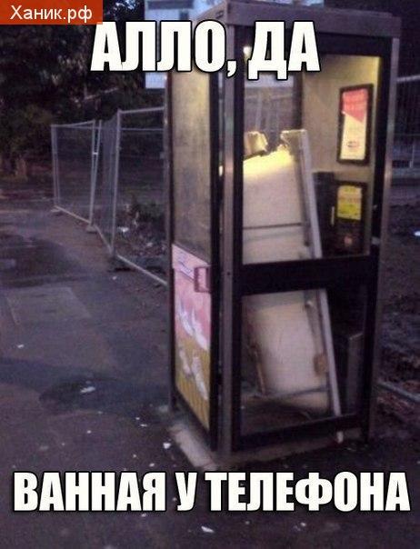 Алло, да! Ванная у телефона. Ванная в телефонной будке