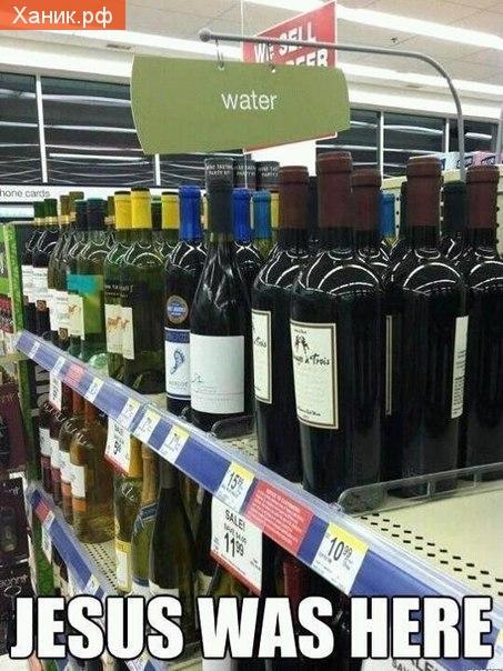 Вода.. Иисус был здесь! Магазин