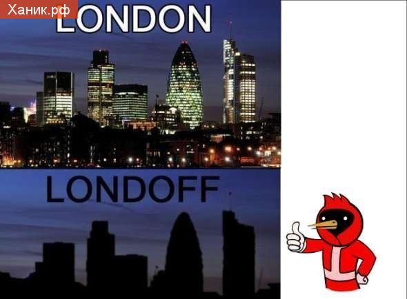 London. Lindoff. Омская птица