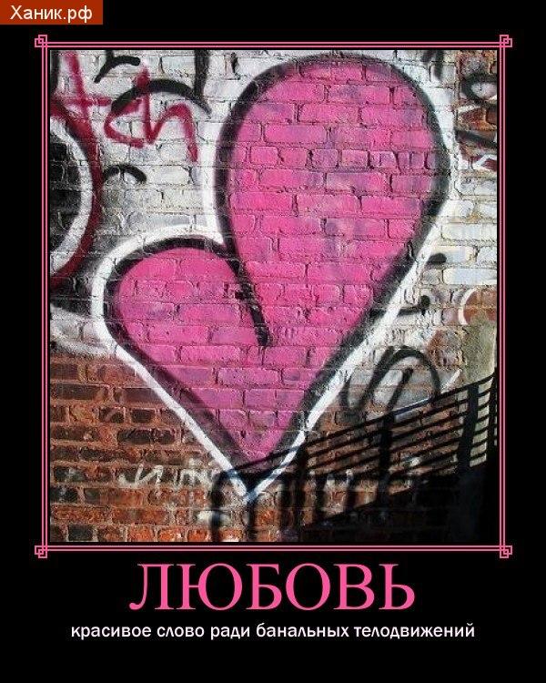 Демотиватор. Любовь - красивое слово ради банальных телодвижений