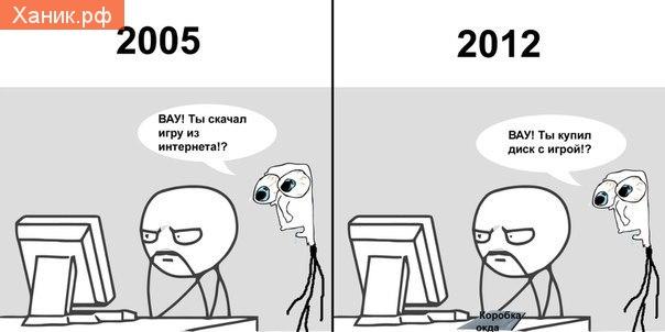 2005 и 2012 год. Вау ты скачал игру из интернета? Вау! Ты купил диск с игрой!