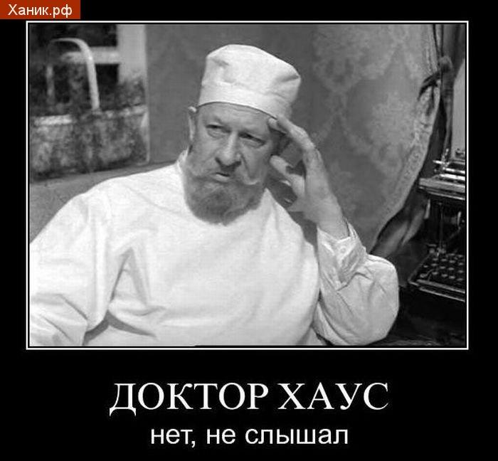 Врач, Доктор Хаус, Демотиватор, СССР, Фильмы, Прошлое, . Доктор Хаус. Нет, не слышал
