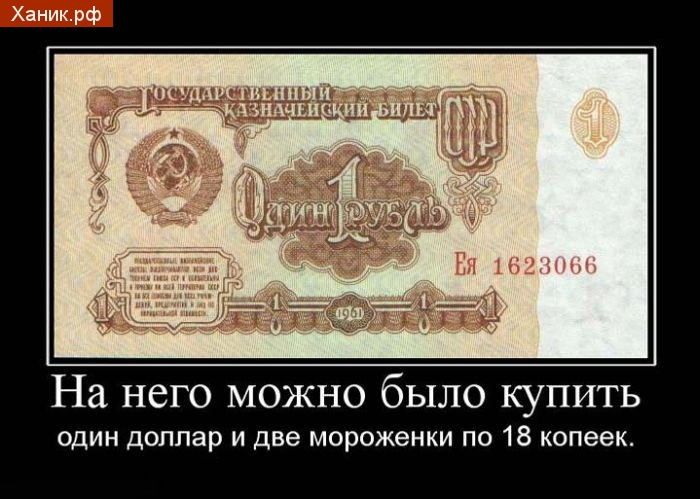 Рубль. На него можно было купить доллар и две мороженки по 18 копеек