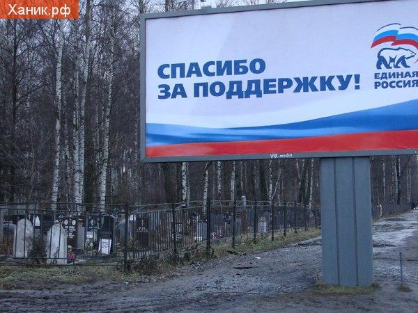 Пожалуй, худший пример размещения рекламы. Мертвые души. Реклама Единой России. Кладбище