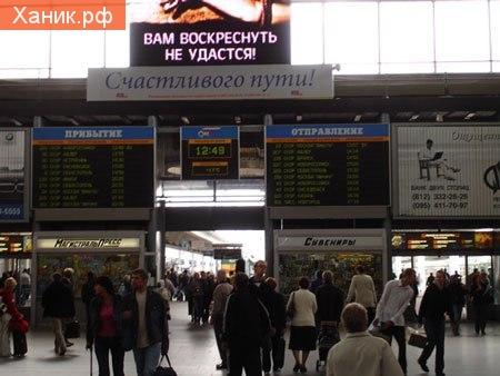 На Московском вокзале в Питере висела реклама страшного фильма. Вам воскреснуть не удастся! Счастливого пути!