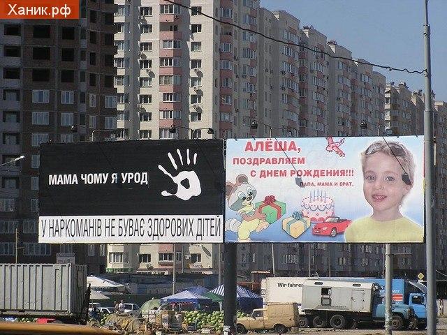 Крайне неудачное соседство социальной рекламы против наркомании с детским поздравительным плакатом в Украине. Мама чому я урод. Алеша! поздравляем с днем рождения!! Папа, мама и брат!