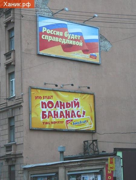 Рекламные щиты. Россия будет справедливой, это будет полный бананас. Уже хочу!