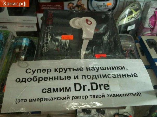 Супер крутые наушники, одобренные и подписанные самим Dr.Dre (это американский рэпер такой знаменитый)