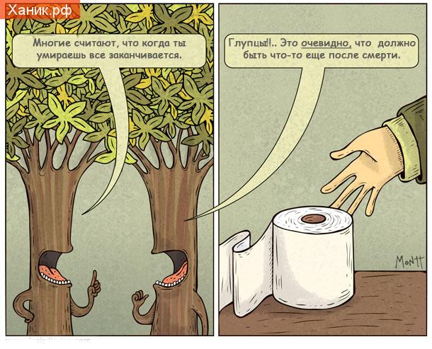 Рассуждения двух деревьев. Многие считают, что когда ты умираешь все заканчивается. Глупцы!! Это очевидно, что должно быть что-то еще после смерти. Перед тем, как стать туалетной бумагой