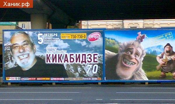 Кикабидзе. рекламный щит. Их даже можно местами поменять и мало кто заметит