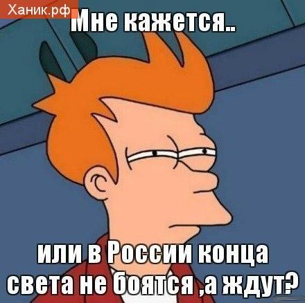 Фрай. Мне кажется. или в России конца света не боятся, а ждут?