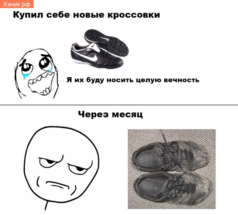 Купил себе новые кроссовки. Я их буду носить целую вечность. Ожидание и реальность. Через месяц убитые