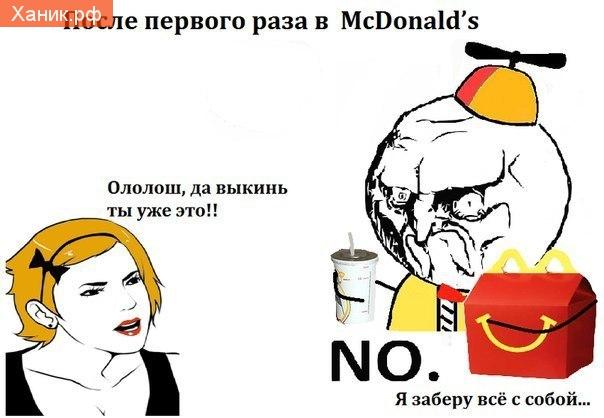 После первого раза в McDonald's. Ололош, да выкинь ты уже это! Я заберу все с собой