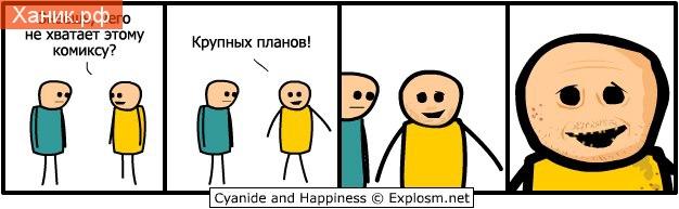 Знаешь, что не хватает этому комиксу? Крупных планов. Cyanide and Happiness, Комикс, Лицо