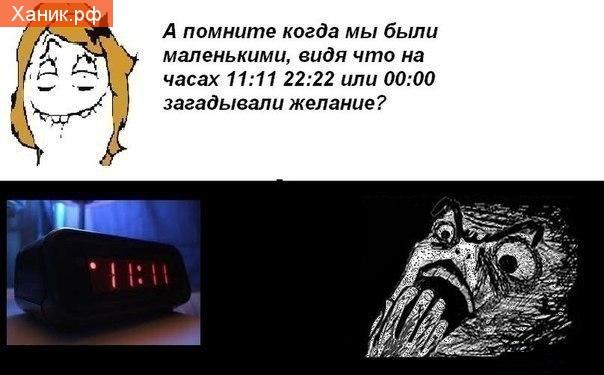 Помните, когда мы были маленькие, видя что на часах 11.11 22.22 или 00.00 загадывали желание?