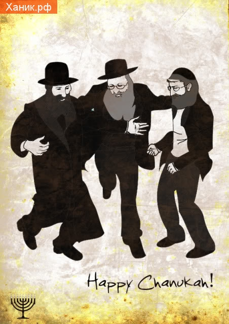 Happy Chanukan. Танцующие евреи